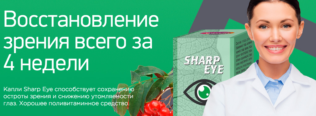 Плюсы капель Sharp Eye Шарп Ай для зрения